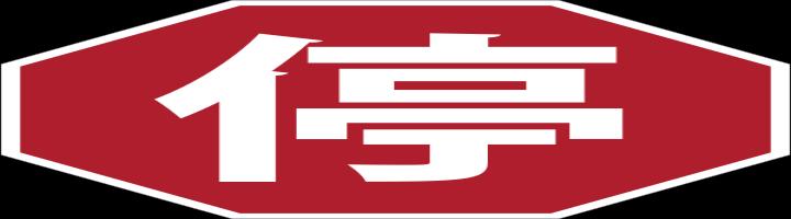 señaldestopchina